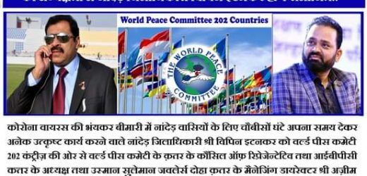The World Peace Committee Sertifikasi Hakim Distrik Nanded India 4 Januari 2021